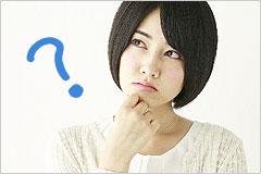 アゴに手をあてて疑問の表情を浮かべている女性の写真