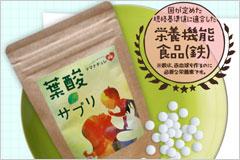 葉酸サプリママナチュレの商品写真